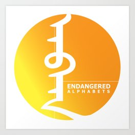 Endangered Alphabets logo Art Print