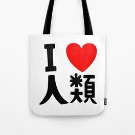 I love humanity Tote Bag