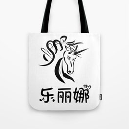 Chinese Name for Lyla Tote Bag