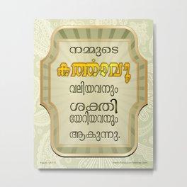 Psalm 147:5 Metal Print