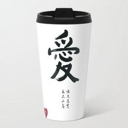 Love and Romance - Chinese Calligraphy Travel Mug