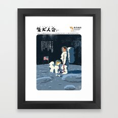 Shibakenjinkai No.012 The moon Framed Art Print