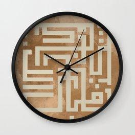 Fabi Ayyi Aala Kufic Style Wall Clock