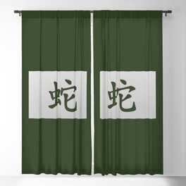 Chinese zodiac sign Snake green Blackout Curtain