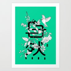 Shizen wrapped in nature Art Print