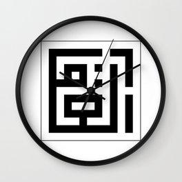 Asmaul Husna - Al-Ghaffar Wall Clock