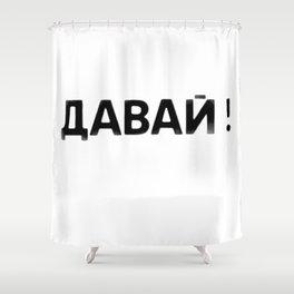 давай! Come on! Komm schon! ¡Vamos! Viens! Shower Curtain