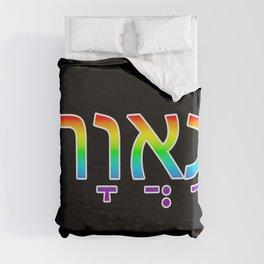 Pride in Hebrew Duvet Cover