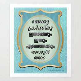 Hebrews 13:8 Art Print
