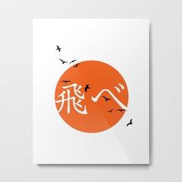 Haikyuu!! - Karasuno Fly Metal Print