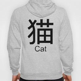 Cat Japanese Writing Logo Icon Hoody