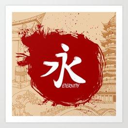 Japanese kanji - Eternity Art Print