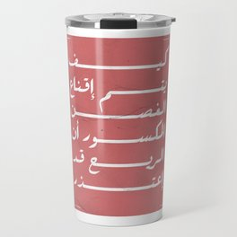 Wind's Promise | Arabic Quote Travel Mug