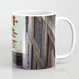 Night in Anyang Coffee Mug