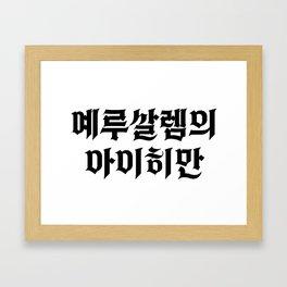 Eichmann in Jerusalem - Korean alphabet Framed Art Print