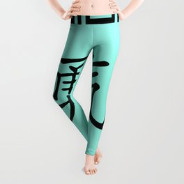 """Symbol """"Courage"""" in Green Chinese Calligraphy Leggings"""