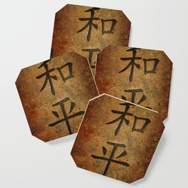 Calligraphy -  Chinese Peace Character on Granite Coaster