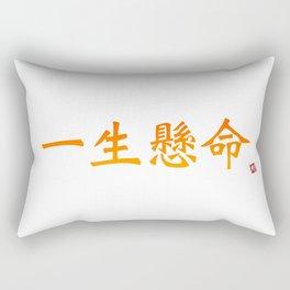 """一生懸命 (Isshou Kenmei) """"Commit yourself completely"""" Rectangular Pillow"""