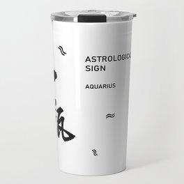 Aquarius Zodiac Sign 水瓶 Travel Mug