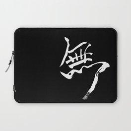 Japanese Calligraphy kanji MU-TWO- Laptop Sleeve