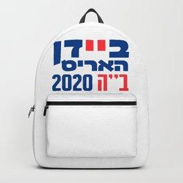 Hebrew Biden Harris 2020 Jews For Biden  Backpack