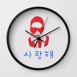 사랑해 I love you  Wall Clock
