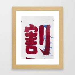 discount Framed Art Print