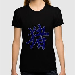 Chinese Year of the Pig T-shirt