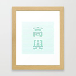 High excitement is happy Framed Art Print