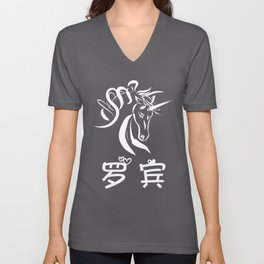 Chinese Name for Robyn Unisex V-Neck