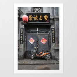 Door of a house in Old Beijing, China Art Print