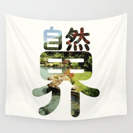 Sound II: The Natural World Wall Tapestry