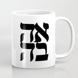 LOVE AHAVA Nice Jewish Hanukkah Gifts Coffee Mug