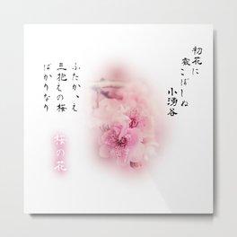 Cherry Blossom Poems White Version Metal Print