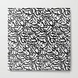arabic letters أبيض وأسود Metal Print