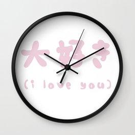 """I love you"" in Japanese Calligraphy Kanji Wall Clock"