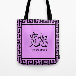 """Symbol """"Forgiveness"""" in Mauve Chinese Calligraphy Tote Bag"""