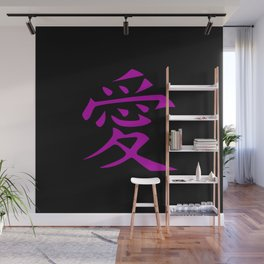 """Love"" ~ Ancient Kanji Symbol (Orchid on Black) Wall Mural"