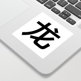 Chinese characters of Dragon Sticker