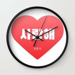 BTS - KPOP - J-Hope - BTS Fan Art - Valentine Gift - Heart - Korean I love You Wall Clock