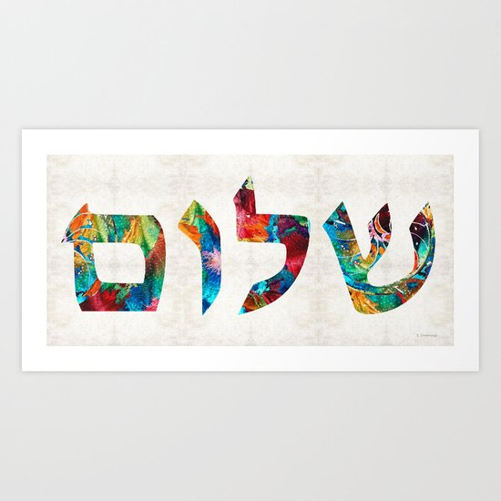Shalom 20 - Jewish Hebrew Peace Letters by sharoncummings