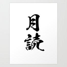Naruto: Tsukuyomi (black) Art Print