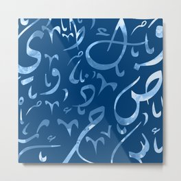 Huroof Arabic Calligraphy Abstract Letters Design Metal Print