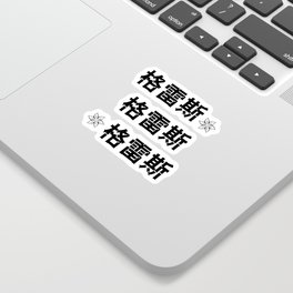 Chinese Name for Grace Sticker