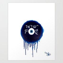 Nazar Ayin (We Lived, B****) Art Print