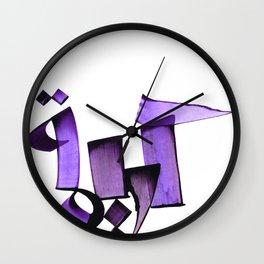Karima Wall Clock