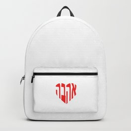 Ahava Heart Love Hebrew Word Funny Jewish Design Gift Humor Cool Pun Backpack