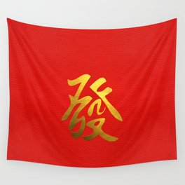 Golden Prosperity Feng Shui Symbol on Faux Leather Wall Tapestry