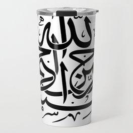 Basmallah In the name of God Most Merciful Most Gracious Travel Mug
