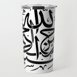 Bismillah بسم الله‎  In the name of God Arabic Calligraphy Travel Mug